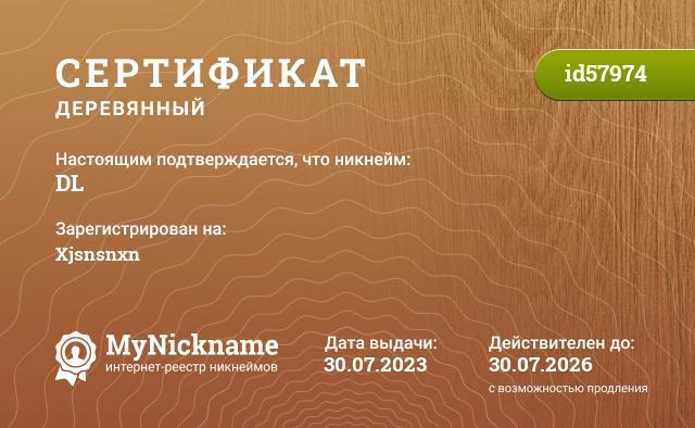 Сертификат на никнейм DL, зарегистрирован на Самурая из притома