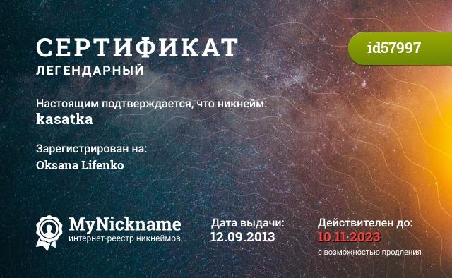 Сертификат на никнейм kasatka, зарегистрирован на Oksana Lifenko