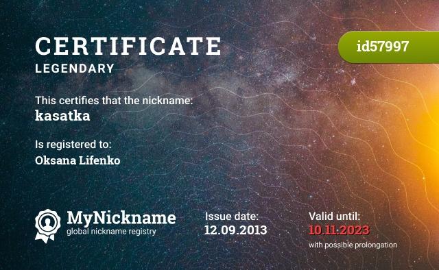 Certificate for nickname kasatka is registered to: Oksana Lifenko