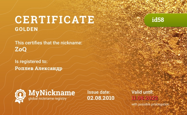 Certificate for nickname ZoQ is registered to: Роплев Александр
