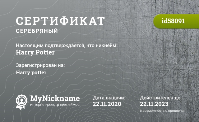 Certificate for nickname Harry Potter is registered to: Арменом