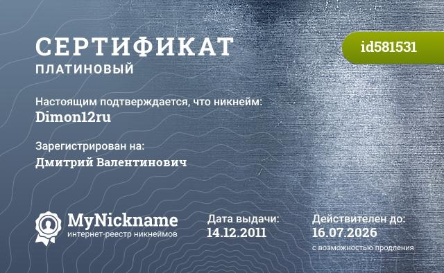 Сертификат на никнейм Dimon12ru, зарегистрирован на Дмитрий Валентинович