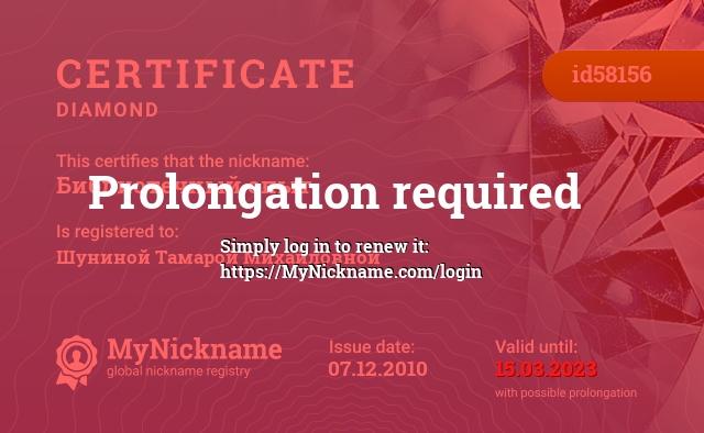 Сертификат на никнейм Библиотечный опыт, зарегистрирован за Шуниной Тамарой Михайловной