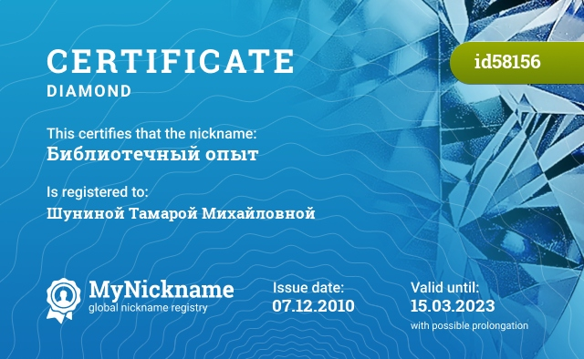 Certificate for nickname Библиотечный опыт is registered to: Шуниной Тамарой Михайловной