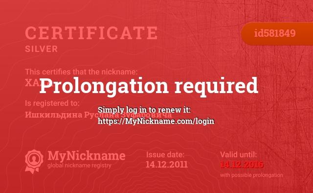 Certificate for nickname XAZA is registered to: Ишкильдина Руслана Зуфаровича