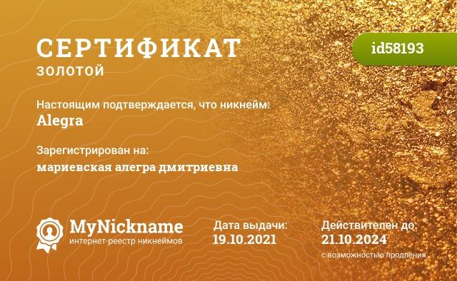 Сертификат на никнейм Alegra, зарегистрирован на Екатерина Александровна