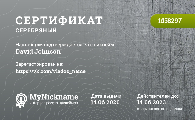 Certificate for nickname David Johnson is registered to: $ЛыСыЙ$