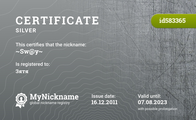 Certificate for nickname ~Sw@y~ is registered to: Зятя