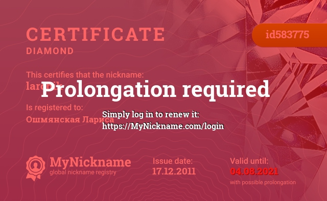 Certificate for nickname larchik is registered to: Ошмянская Лариса