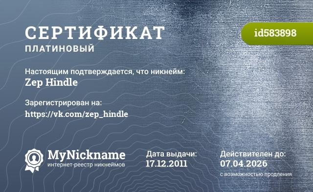 Сертификат на никнейм Zep Hindle, зарегистрирован на http://www.diary.ru/member/?1919829