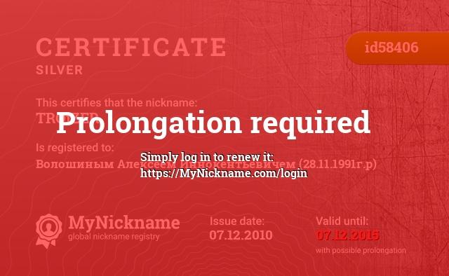 Certificate for nickname TROiZER is registered to: Волошиным Алексеем Иннокентьевичем (28.11.1991г.р)