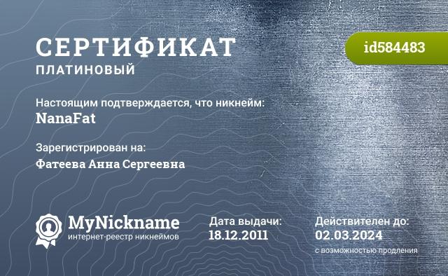 Сертификат на никнейм NanaFat, зарегистрирован на Фатеева Анна Сергеевна