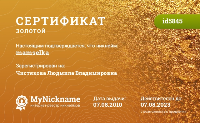 Certificate for nickname mamselka is registered to: Чистякова Людмила Владимировна