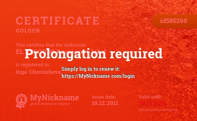 Certificate for nickname EL RECORDS Russia net-label is registered to: Inga  Chernisheva