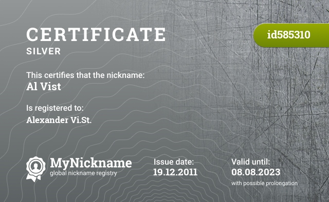 Certificate for nickname Al Vist is registered to: Alexander Vi.St.