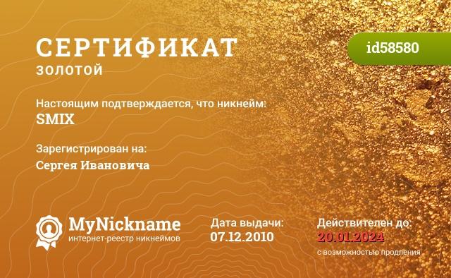 Certificate for nickname SMIX is registered to: Михелева Сергея Ивановича