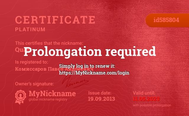 Сертификат на никнейм Quar, зарегистрирован на Комиссаров Павел Андреевич