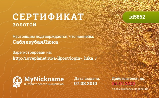 Certificate for nickname СаблезубаяЛюка is registered to: http://1oveplanet.ru/a-ljpost/login-_luka_/