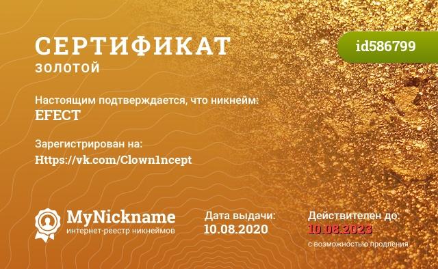 Сертификат на никнейм EFECT, зарегистрирован на Https://vk.com/Clown1ncept