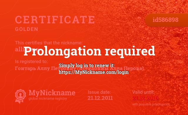 Certificate for nickname alliyona is registered to: Гонтарь Аллу Петровну (псевдоним Алла Перова)