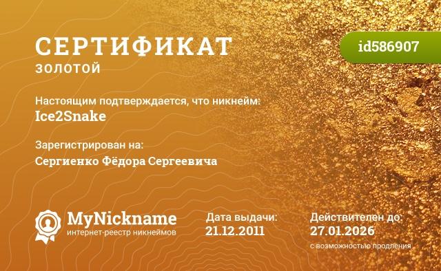 Сертификат на никнейм Ice2Snake, зарегистрирован на Сергиенко Фёдора Сергеевича