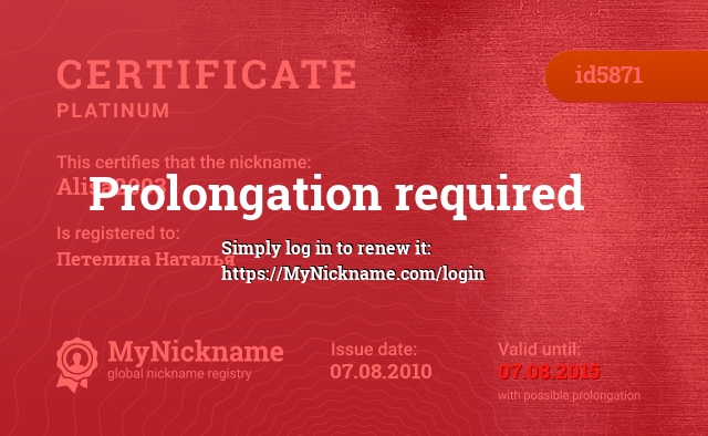 Certificate for nickname Alisa2003 is registered to: Петелина Наталья