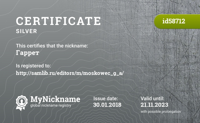 Certificate for nickname Гаррет is registered to: http://samlib.ru/editors/m/moskowec_g_a/