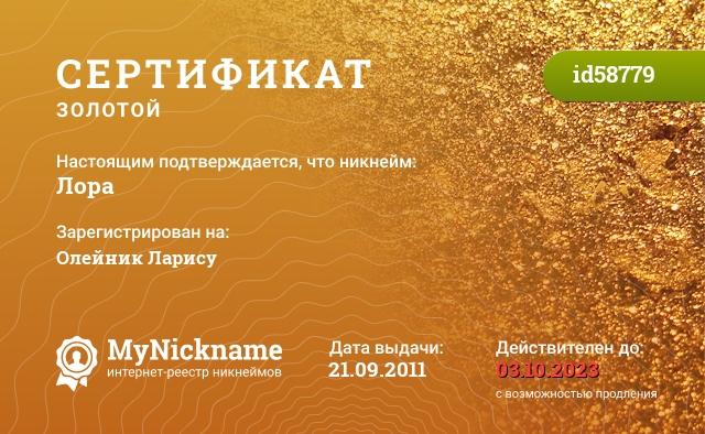 Сертификат на никнейм Лора, зарегистрирован на Олейник Ларису