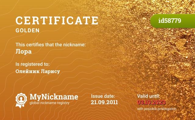 Certificate for nickname Лора is registered to: Олейник Ларису