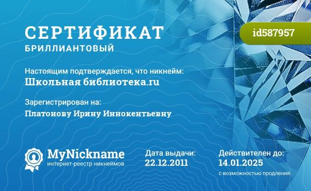Сертификат на никнейм Школьная библиотека.ru, зарегистрирован на Платонову Ирину Иннокентьевну