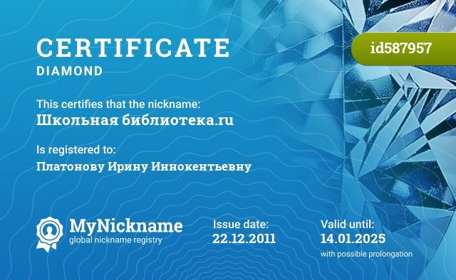 Certificate for nickname Школьная библиотека.ru is registered to: Платонову Ирину Иннокентьевну