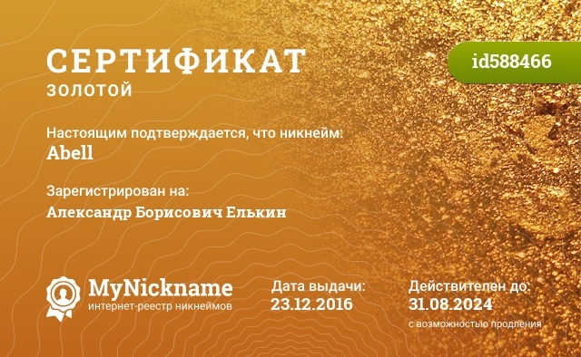 Сертификат на никнейм Abell, зарегистрирован на Александр Борисович Елькин