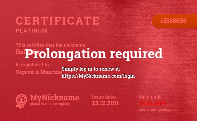 Certificate for nickname Baby Djs is registered to: Сергей и Максим