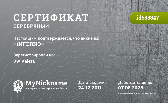 Сертификат на никнейм =iNFERNO=, зарегистрирован на SW Valera