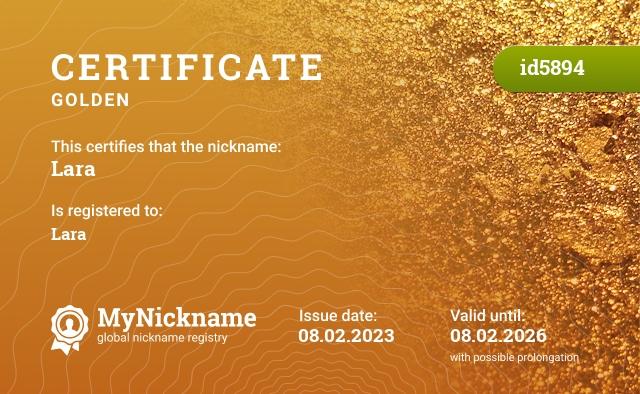 Сертификат на никнейм Lara, зарегистрирован на http://lara-hobby.blogspot.com/
