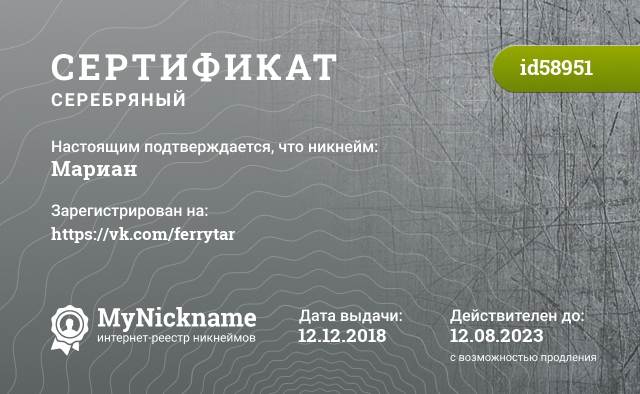 Certificate for nickname Мариан is registered to: https://vk.com/kingdom_of_tears