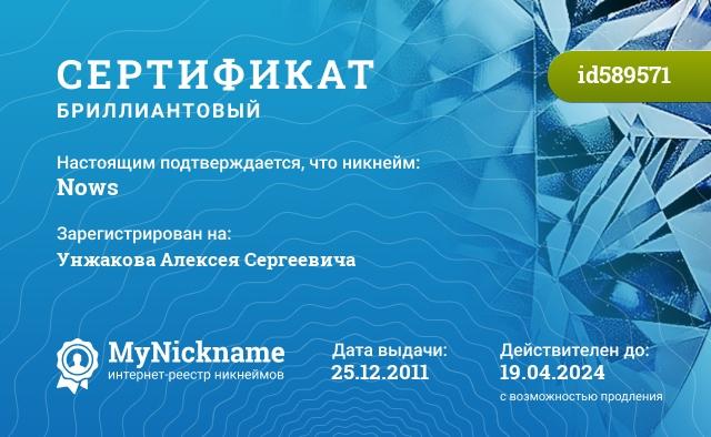 Сертификат на никнейм Nows, зарегистрирован на Унжакова Алексея Сергеевича