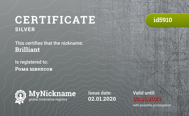 Certificate for nickname Brilliant is registered to: Рома швепсов