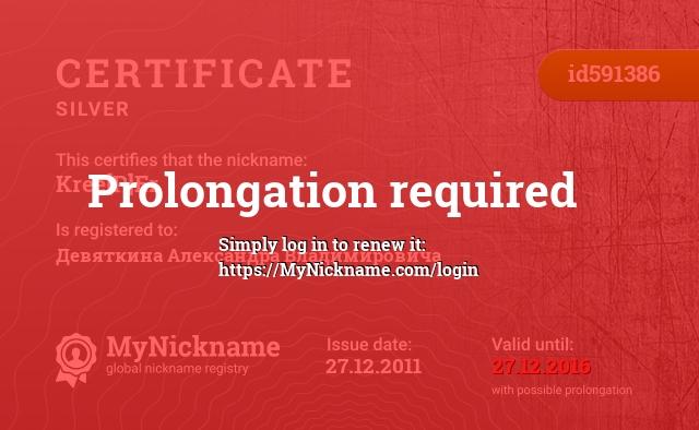 Certificate for nickname Kree[P]Er is registered to: Девяткина Александра Владимировича