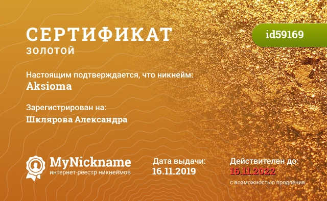 Certificate for nickname Aksioma is registered to: Шклярова Александра