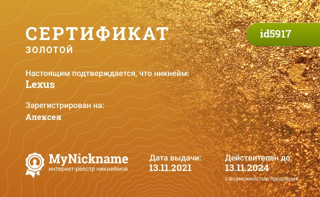 Certificate for nickname Lexus is registered to: Симинихина Алексея