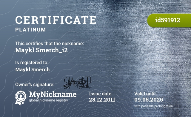 Certificate for nickname Maykl Smerch_i2 is registered to: Maykl Smerch