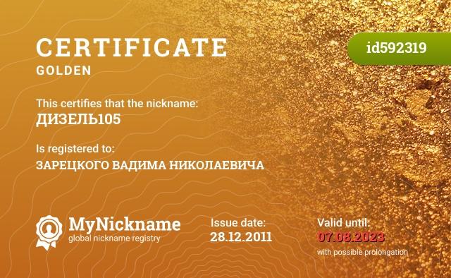 Certificate for nickname ДИЗЕЛЬ105 is registered to: ЗАРЕЦКОГО ВАДИМА НИКОЛАЕВИЧА