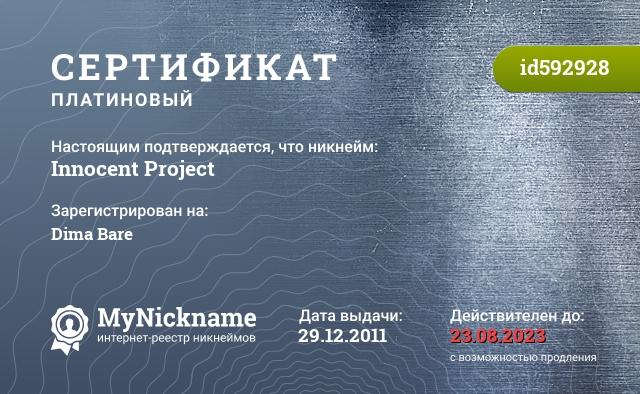 Сертификат на никнейм Innocent Project, зарегистрирован на Dima Bare