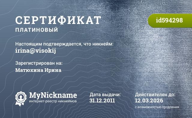 Сертификат на никнейм irina@visokij, зарегистрирован на Матюхину Ирину Яковлевну