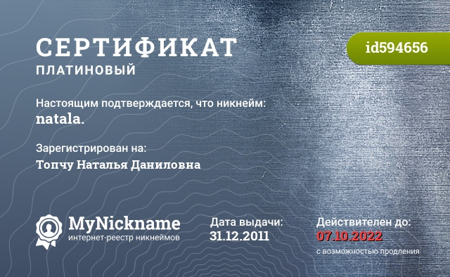 Сертификат на никнейм natala., зарегистрирован на Топчу Наталья Даниловна