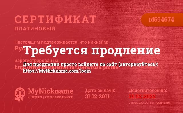 Сертификат на никнейм РусА, зарегистрирован на http://www.liveinternet.ru/users/rusa/profile