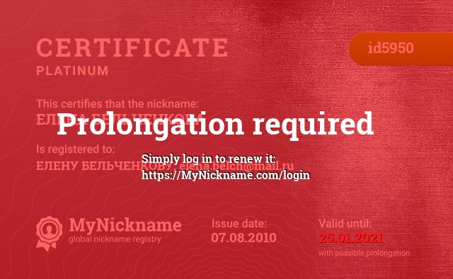 Certificate for nickname ЕЛЕНА БЕЛЬЧЕНКОВА is registered to: ЕЛЕНУ БЕЛЬЧЕНКОВУ, elena.belch@mail.ru