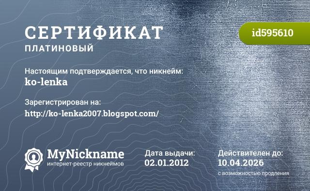 Сертификат на никнейм ko-lenka, зарегистрирован на http://ko-lenka2007.blogspot.com/