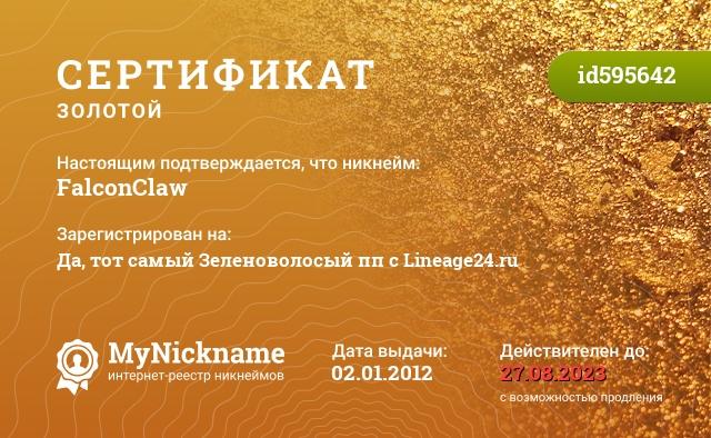 Сертификат на никнейм FalconClaw, зарегистрирован на Да, тот самый Зеленоволосый пп c Lineage24.ru